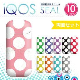 【アイコスシール】キュートなドットデザインのアイコスシール(iQOS2.4用 シンプル おしゃれ かわいい 大人 女子 ホビー 喫煙具 電子タバコ・ベイプ ケース タバコ 電子タバコ ステッカー)