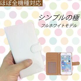 iphone XS ケース iPhone XR 8 ケース 手帳型 全機種対応 送料無料 スマートフォン・携帯電話用アクセサリー ケース・カバー SO-01L SHV43 SC-02L 801SO Xperia XZ3 SOV39 SH-01L Pixel3 nova huawei 【クール】 ホワイト