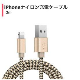 iPhone ナイロン 充電ケーブル 【サブアイテム】