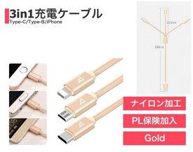 3in1充電ケーブル 【サブアイテム】