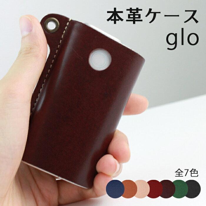 glo グロー Glo 本革 カバー レザー ハードケース たばこ 電子タバコ 【サブアイテム】 【クール】 メール便送料無料