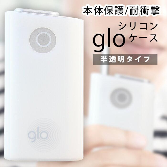 glo グロー Glo シリコン カバー ソフトケース たばこ 電子タバコ 【サブアイテム】 【クール】 メール便ケース