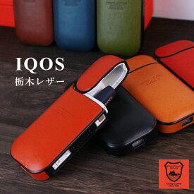 iQOS 栃木レザー 本革 アイコス レザーケース ハードケース ケース カバー