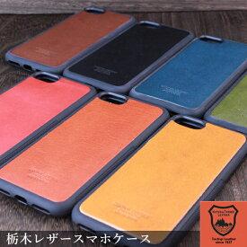 栃木レザー スマホ ケース 革 オーダーメイド iphone ケース iphone 8ケース iphoneケース 本革 iphone x iPhone8 iPhone7ケース iPhone6 iPhone7 アイフォンX アイフォン8 アイフォン7