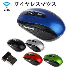 ワイヤレスマウス 2.4Ghz 無線 マウス シンプルデザイン ワイヤレス 感度調整 USB 光学 小型 軽量 Windows 使いやすい Macbook