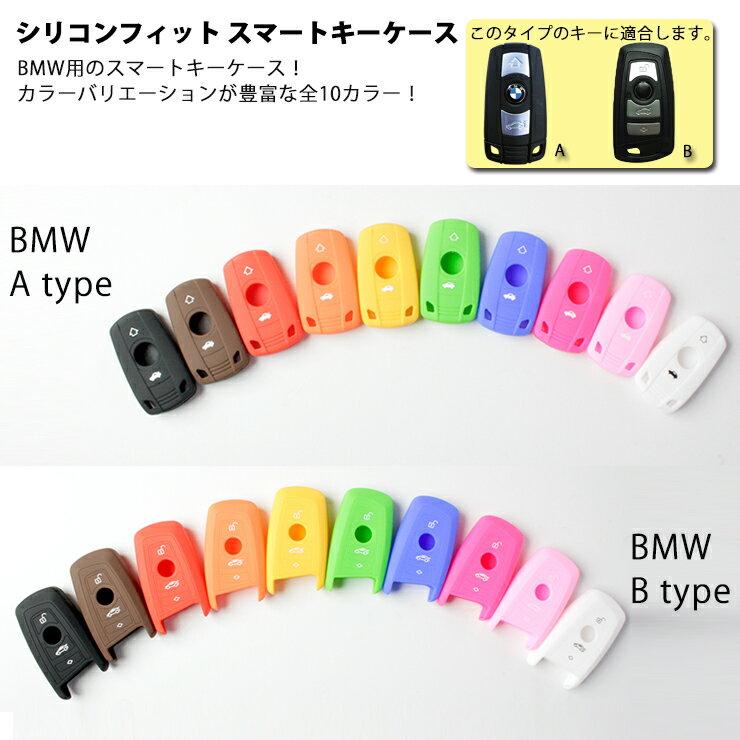 【2個買うと800円OFFクーポン発行中!】シリコンフィットスマートキーケース(BMW A/Bタイプ)【全10色】スマートキーにぴったりで手触りもやわらかくて気持いい!シリコンカバー BMW