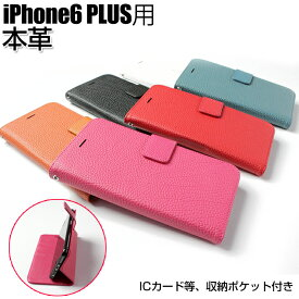 iPhone6 PLUS専用ケース マルチカラータイプ(全6色)手帳型 レザー アイフォンを傷や汚れから守る! マグネットボタン式ラッピング包装無料♪アイフォンカバー アイフォンケース プラス クロム風デコ