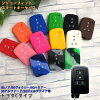 02P12Oct15 silicone cover silicone fit smart case (C-type Toyota) 80 Noah / Voxy 80 / 60 Harrier / 30 alphard / 30 Verifier / Crown / Esquire, etc.