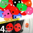 【4個セット】 シリコンドアストライカーカバー(全6色)フロント/リア ドア部分のカバーに♪ ドアロックカバーストラ…