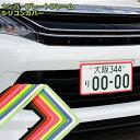 【ネコポス発送限定!送料無料】 ナンバープレートフレームシリコンカバー 全16色ナンバーフレーム ナンバープレート …
