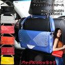 ティッシュBOXケース アワーグラスシリーズ(全7色)ヘッドレスト 取付簡単(取付ベルト付属)バッグにもなる タテ掛…