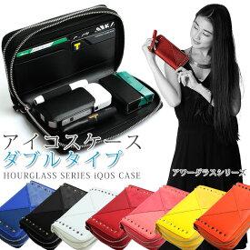 iQOS3対応 アイコスマグネットケース ダブルタイプ アワーグラスシリーズ(全7色) iQOSケース 持ち手付き 電子タバコ入れ 電子たばこ入れ アイコスカバー ヒートスティック型タバコ 加熱型タバコ 高級感 プレゼント ダブルファスナー お財布 アイコス3
