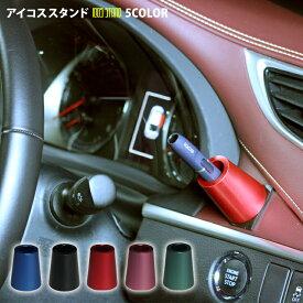 【粘着シール付き】アイコススタンド 走行中における便利なアイコス立て! (全5色) iQOS 専用 スタンド 加熱式たばこ ヒートスティック型タバコ 加熱型タバコ iQOSケース