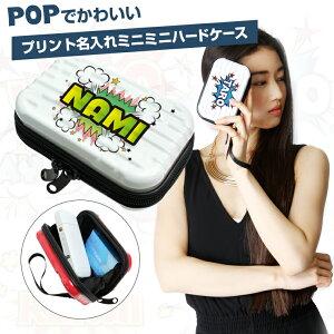 POPでかわいい名入れ ミニミニハードケース ストラップ付き(全10色)アイコスケース gloケース 迷彩 カモフラ 煙草 タバコ 化粧品 小物を収納収納 iQOS ポーチ レディース メンズ 小物入れ ア