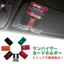 【名入れ可能】 サンバイザー用 カードホルダー (全13色) 斜め 車載ホルダー 車内用 メガネ サングラス サンバイザー…