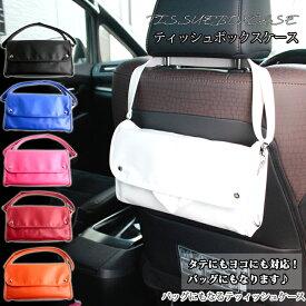 ティッシュBOXケース マルチカラーシリーズ(全6色)ヘッドレスト 取付簡単(取付ベルト付属)バッグにもなる タテ掛け ヨコ掛け対応 たて よこ 車用 ティッシュカバー ティッシュケース リビングにも♪ シンプル ティッシュボックス