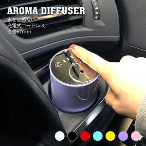 アロマディフューザー (全7色)...