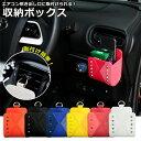 エアコン吹き出し口に簡単取付!収納ボックス アワーグラスシリーズ(全14種) 車用 小物入れ タバコケース 車載ホル…