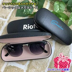 名入れができる!シンプルで使いやすい メガネケース(ブラック)メガネケース 眼鏡ケース 名入れ ハード 携帯メガネ入れ おしゃれ かわいい ブランド レディース サングラスケース