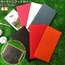 プロゴルファーも愛用している ヤーデージブックカバー ロングver. (全6色)タテ型 ゴルフメモ ゴルフスコアカード ケ…