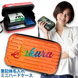 筆記体名入れ ミニハードケース ストラップ付き (全10色)アイコスケース gloケース 煙草 タバコ 化粧品 小物 iQOS ポーチ 小物入れ アメニティー収納 スーツケース型 3DS LL かわいい 大きめ