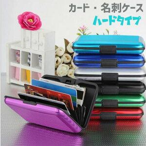【アウトレット品】ネコポス発送 カード・名刺ケース ハードタイプ 全7色カード入れ 名刺入れ スーツケース型 カードケース