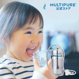 マルチピュア Aquaextra 浄水器 ステンレス カウンタートップ EXCT