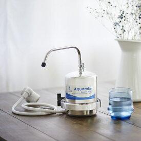 マルチピュア Aquamini 浄水器 ステンレス カウンタートップ 250CT