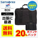 アメリカンツーリスター サムソナイト Samsonite ガーメントケースBOG スマートガーメントバッグ
