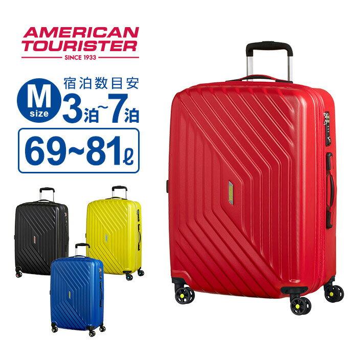 アメリカンツーリスター サムソナイト スーツケース キャリーバッグAIR FORCE1 エアフォース1 Mサイズ スピナー66 無料預入受託サイズ エキスパンダブル 容量拡張機能 4輪 ダブルキャスター キャリーケース