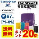 アメリカンツーリスター サムソナイト スーツケース キャリーバッグSOUND BOX サウンドボックス Mサイズ スピナー67 …