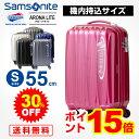 アメリカンツーリスター サムソナイト Samsonite スーツケースARONA LITE アローナライト Sサイズ 55cm 機内持ち込みキャリーケース キャリーバッグ ファスナータイプ新色ネイビー