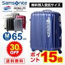 アメリカンツーリスター サムソナイト Samsonite スーツケースARONA LITE アローナライト Mサイズ 65cm 無料預入受託…