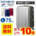 アメリカンツーリスター サムソナイト Samsonite スーツケースARONA LITE アローナライト Lサイズ 75cm 無料預入受託…
