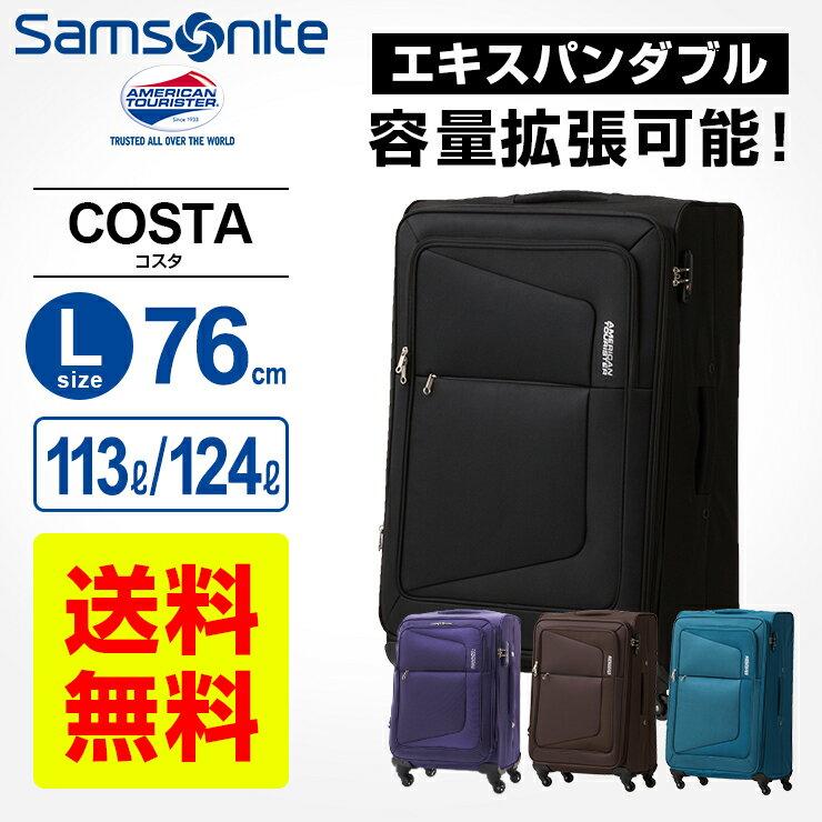 アメリカンツーリスター サムソナイト Samsonite スーツケースCOSTA コスタ Lサイズ 76cmエキスパンダブルキャリーケース キャリーバッグ ソフトケース 拡張 100L以上 大容量 大型 4泊〜7泊