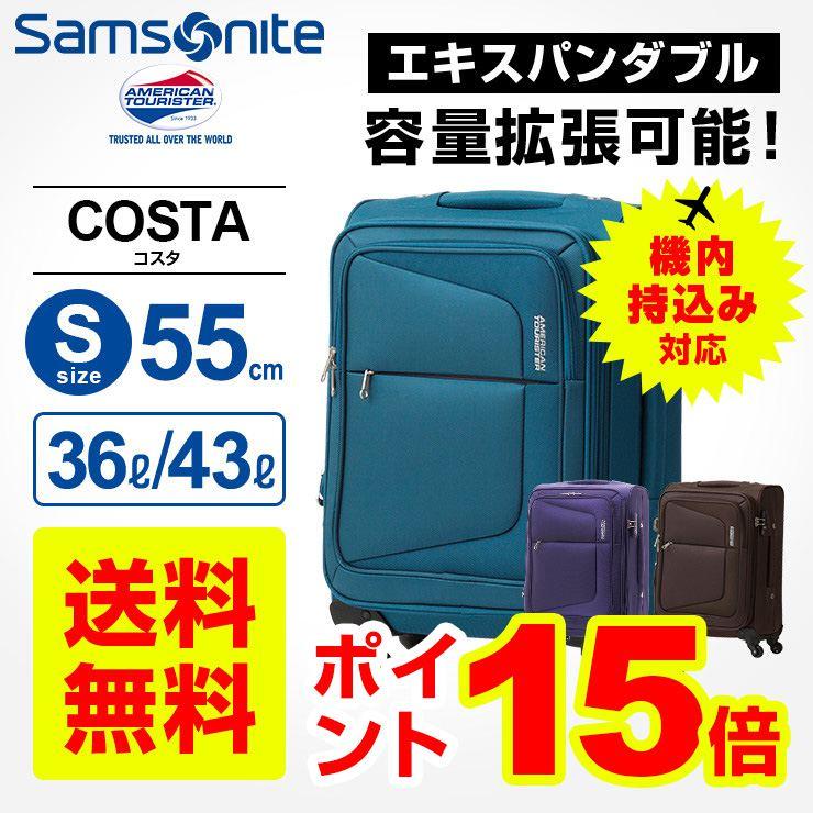 アメリカンツーリスター サムソナイト Samsonite スーツケースCOSTA コスタ Sサイズ 55cm機内持ち込み エキスパンダブルキャリーケース キャリーバッグ ソフトケース 拡張 35L以上45L未満