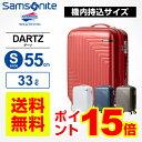 アメリカンツーリスター サムソナイト Samsonite スーツケースDARTZ ダーツ Sサイズ 55cm 機内持ち込みキャリーケース…