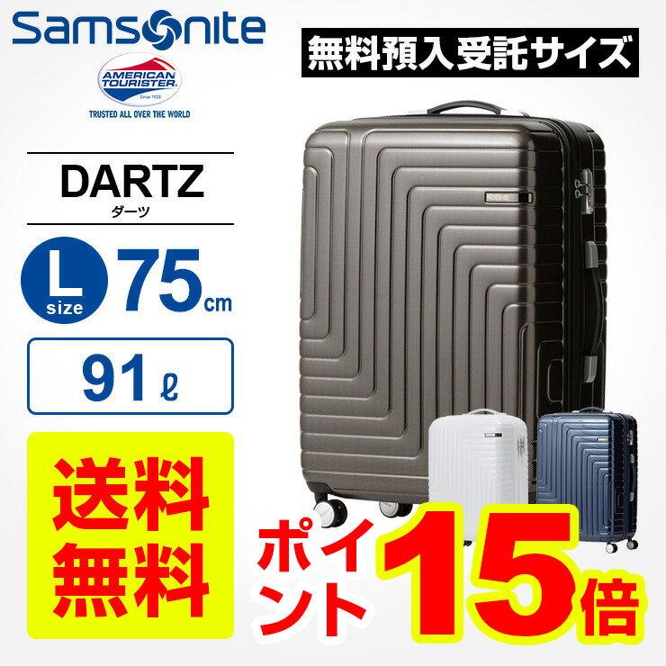 アメリカンツーリスター サムソナイト Samsonite スーツケースDARTZ ダーツ Lサイズ 75cm 無料預入受託キャリーケース キャリーバッグ ファスナータイプ 4輪 ダブルキャスター 90L以上100L未満