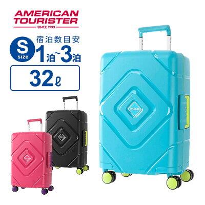 スーツケース機内持ち込みSサイズアメリカンツーリスターサムソナイトトライガードスピナー55Sサイズハードケース超軽量キャリーケースキャリーバッグ旅行トラベルTRIGARD