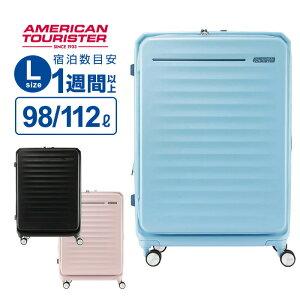 5/15限定!10%OFFクーポン!正規品 スーツケース Lサイズ アメリカンツーリスター サムソナイト FRONTEC フロンテック スピナー75 メンズ レディース ハードケース(ファスナー) 容量拡張 158cm以