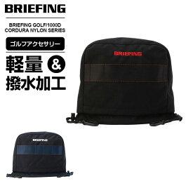正規品 ゴルフアクセサリー ブリーフィング BRIEFING IRON COVER-2 アイアンカバー2 単品 アイアンフード ヘッドカバー 撥水 ブラック ネイビー 黒 軽量 軽い メンズ レディース brg211g01
