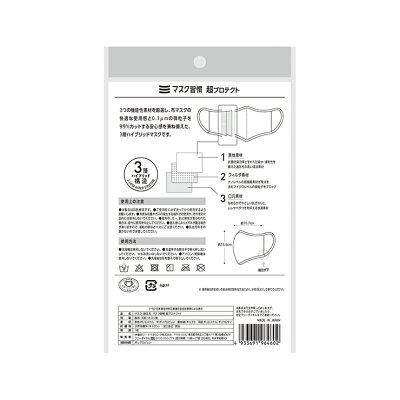 正規品PFE99%カットナノフィルタ採用3層ハイブリッド構造布マスク洗濯OK日本製抗菌加工全国マスク工業会正会員マスク習慣マスク習慣超プロテクト