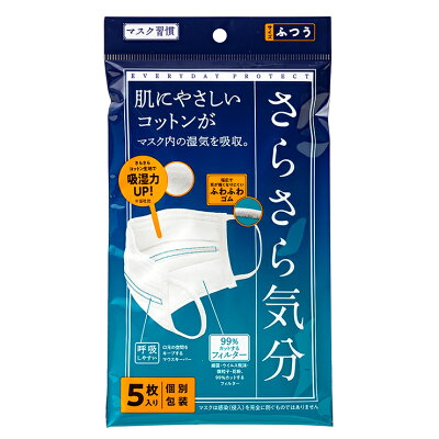 正規品全国マスク工業会正会員BFE/PFE/VFE99%カットマスク習慣さらさら気分ふつう100枚(5枚入×20袋セット)