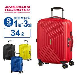 アメリカンツーリスター サムソナイト スーツケース キャリーバッグAIR FORCE1 エアフォース1 Sサイズ スピナー55 機内持ち込み 4輪 ダブルキャスター キャリーケース