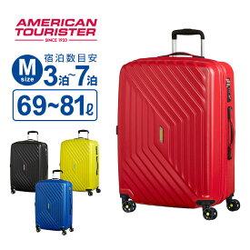 アメリカンツーリスター サムソナイト スーツケース キャリーバッグAIR FORCE1 エアフォース1 Mサイズ スピナー66 158cm以内 エキスパンダブル 容量拡張 4輪 ダブルキャスター キャリーケース