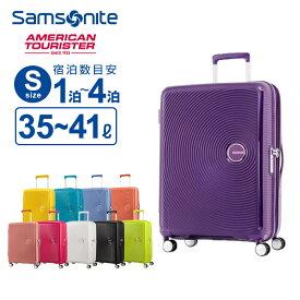 アメリカンツーリスター サムソナイト スーツケース キャリーバッグSOUND BOX サウンドボックス Sサイズ スピナー55 機内持ち込み エキスパンダブル 容量拡張 4輪 ダブルキャスター キャリーケース