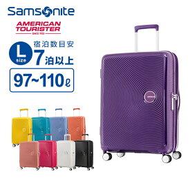 アメリカンツーリスター サムソナイト スーツケース キャリーバッグSOUND BOX サウンドボックス Lサイズ スピナー77 158cm以内 エキスパンダブル 容量拡張 4輪 ダブルキャスター キャリーケース