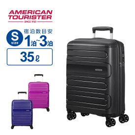 正規品 アメリカンツーリスター サムソナイト Samsonite スーツケース 機内持ち込み Sサイズ サンサイド スピナー55 ハード キャリーケース キャリーバッグ 大容量 軽量 4輪ダブルキャスター(8輪) かわいい