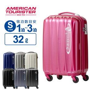 スーツケース 機内持ち込み Sサイズ アメリカンツーリスター サムソナイト Samsonite アローナライト 55cm キャリーケース キャリーバッグ ファスナー 軽量 小型 おすすめ かわいい ビジネス 出
