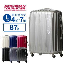 スーツケース Lサイズ アメリカンツーリスター サムソナイト アローナライト 75cm キャリーケース キャリーバッグ Samsonite ファスナー 80L以上90L未満 大容量 軽量 ハード 海外旅行 トラベル